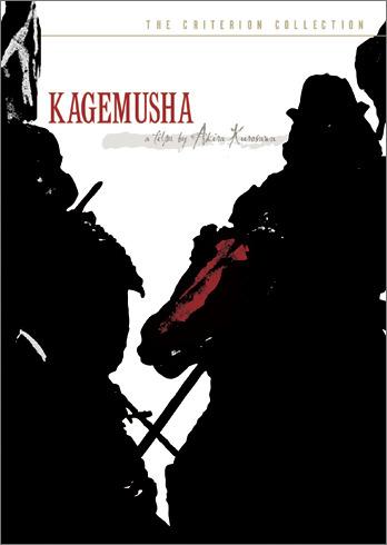 267_kagemusha