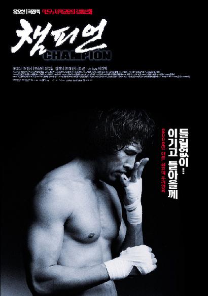 Champion_2002_film