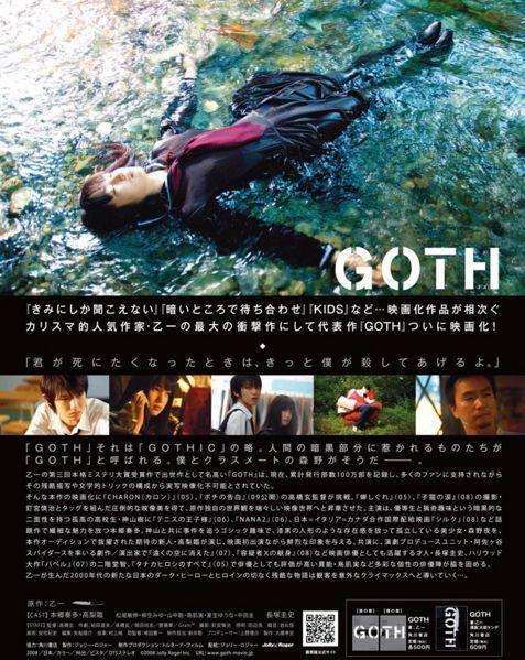 Goth-2008-j-movie