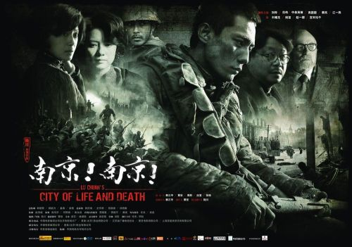 City_of_life_and_death_poster_02