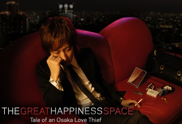 "Recapped!: ""The Great Happiness Space"""