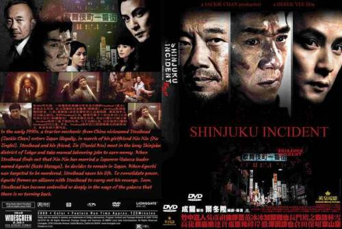 Shinjuku-incident-2009-front-cover-4531
