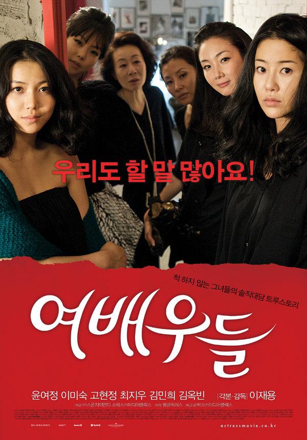 Actresses-2009-K-Movie